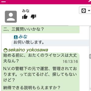 クイーンカジノ(QUEEN CASINO)、のチャット対応が雑すぎてヤバイ!!本当にちゃんとしたカジノですか!?