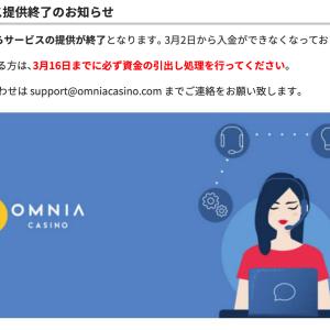 ちょっと待って【オムニアカジノ】サービス提供終了のお知らせって何!?