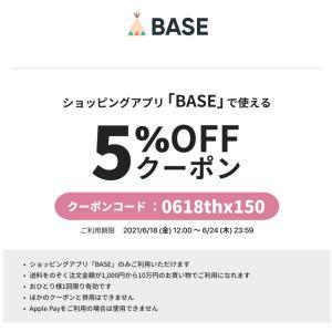 【予告】6/18(金)から♪BASEで使える5%offクーポン♡
