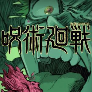 【呪術廻戦】最新159話『ネタバレ・考察』