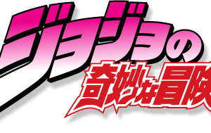 【ジョジョ】キング・クリムゾン(破壊力:A スピード:A 射程距離:E 持続力:E)←こいつが天下獲れなかった理由