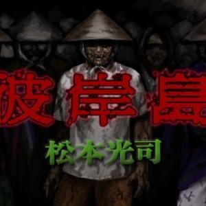 【速報】彼岸島の最強生物、蟲の王の弱点がついに判明!!!!!