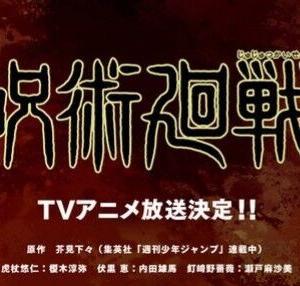 【アニメ】「呪術廻戦」10月放送開始!両面宿儺役に諏訪部順一、制作はMAPPA