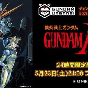 【劇場版】『機動戦士ガンダムF91』24時間限定YouTube無料配信が決定 23日から…!