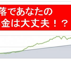 【投資】株価暴落!あなたの確定拠出年金・退職金の運用は大丈夫か!?