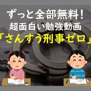 【ずっと全部無料!超面白くて勉強になる動画!】「さんすう刑事ゼロ」!