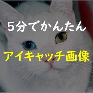 【Windowsユーザ必見!】5分で作成!アイキャッチなサムネイル!