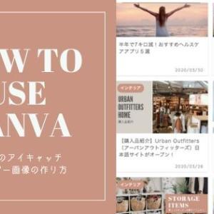 """無料デザインツール""""Canva""""を使って簡単&かわいいブログヘッダー&アイキャッチ画像の作り方"""