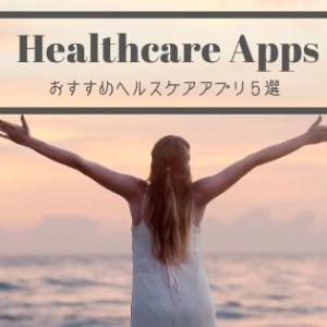半年で7キロ減!おすすめヘルスケアアプリ5選