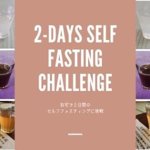 2日間で-1.5キロ!酵素ドリンクを使ったセルフファスティング体験