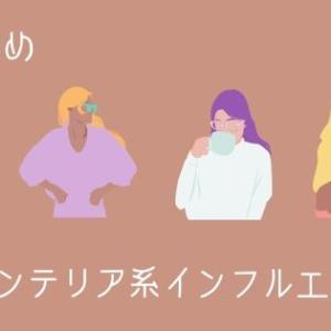 【おすすめ5名】インテリア系海外インフルエンサーアカウント