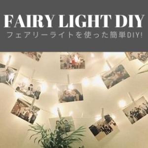 一人暮らし簡単DIY!フェアリーライトを使って素敵に写真を飾ろう