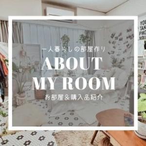 一人暮らしのお部屋&購入品をご紹介します!