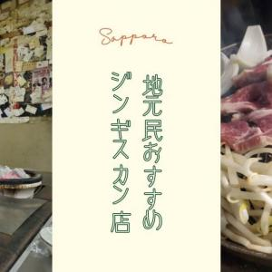 地元民行きつけ!札幌の人気ジンギスカン5選