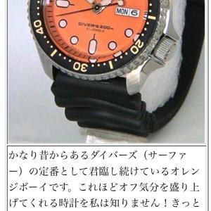 超オススメ時計