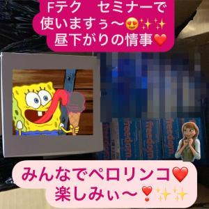 F テクセミナー楽すぃみぃ〜❤️