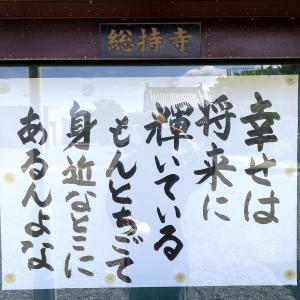 8月のことば【お寺の掲示板】