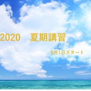 2020年 夏期講習のテーマ 「今 できること」
