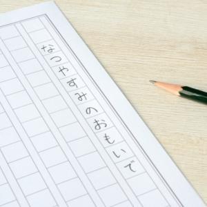 国語が苦手な中学3年生が、高校入試に向けてやっておきたい夏休みの勉強法