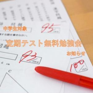 中学生のための定期テスト対策 無料勉強会