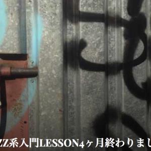 JAZZ系入門LESSON4ヶ月終わりました!