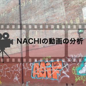 NACHI流動画分析、これをやるとDANCEの練習の方法が見つかる