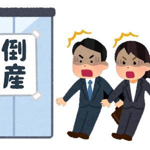 意外と多い業者さんの倒産&行方不明