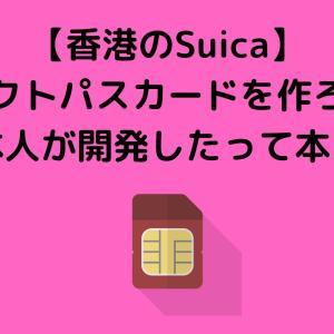 【香港のSuica】オクトパスカードを作ろう【日本人が開発したって本当?】