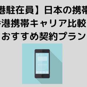 【香港駐在員】日本の携帯は?香港携帯キャリア比較とおすすめ契約プラン
