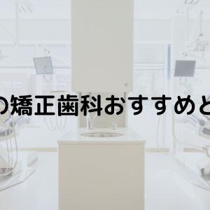 【2020年版】香港の矯正歯科おすすめと費用