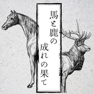 馬と鹿の成れの果て 【前】