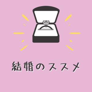 結婚のススメ 1