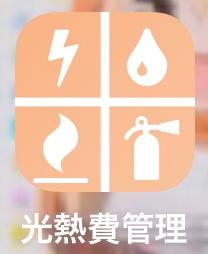 光熱費を管理するのに便利なアプリ