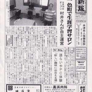 シニア世代に居場所を、「生涯学習サロン『マイ・タイム』」の記事が掲載されました。
