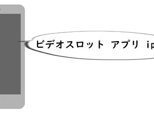 ビデオスロット アプリ iphone