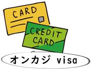 オンカジ visa