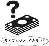 ライブカジノ イカサマ