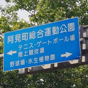 阿見町総合運動公園(稲敷郡阿見町)