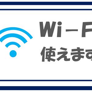 Wi-Fi(番外編)