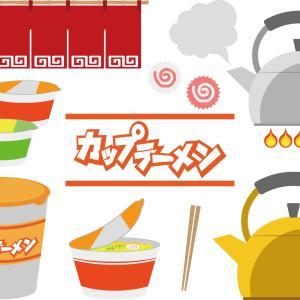 カップ麺のお湯は少なめで食べる!線まで入れるといのは暗黙の了解?