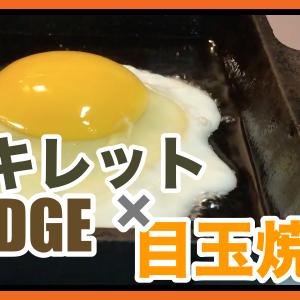 スキレットで目玉焼きを作るとこんなに美味しいよ!LODGE 5インチスキレット