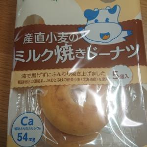 産直小麦のミルク焼きドーナツ
