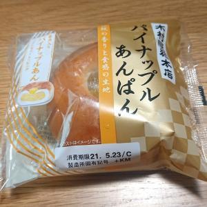 木村屋 總本店 パイナップルあんぱん