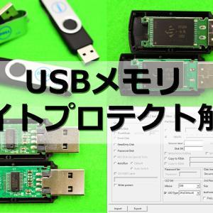 USBメモリの書き込み禁止を解除&容量アップする方法