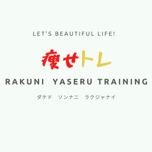 【5/26日更新!】新ブログ「痩せトレ」を開設しました!