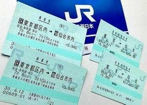 新幹線 格安チケット おすすめ 購入 編
