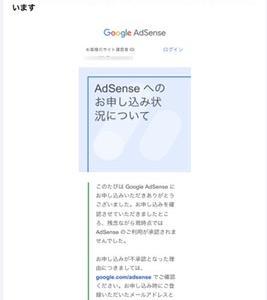 初心者 はてなブログ と Google AdSense(アドセンス) の設定 解決方法 編