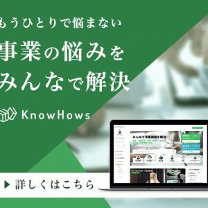 専門家に無料でオンライン事業相談!事業の悩みを解決するブレインシェアサービス【KnowHows】