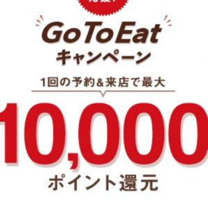 go to eat で無限くら寿司乞食