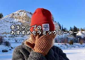 冬キャンプのおすすめセラミックヒーター